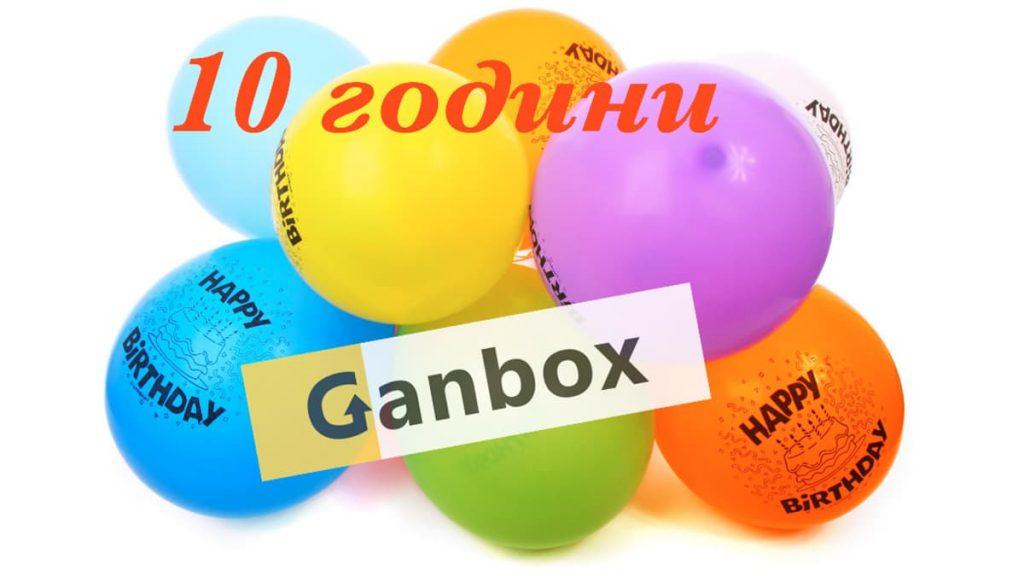 10 години ganbox
