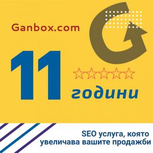 11 години Ganbox