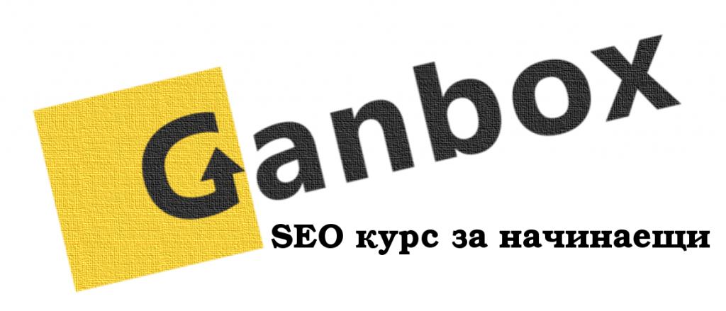 SEO курсове от Ganbox
