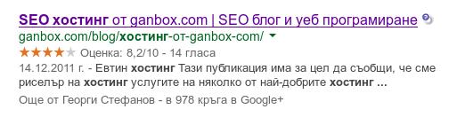 Google авторство и резултат за SEO хостинг