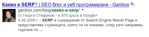 Google авторство резултат за SERP