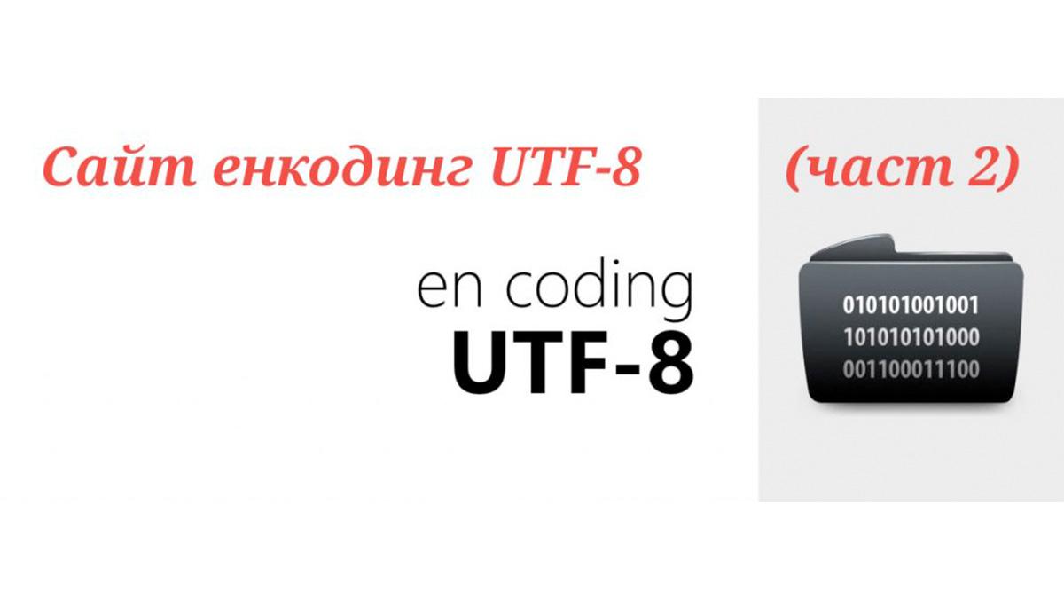 utf8 енкодинг