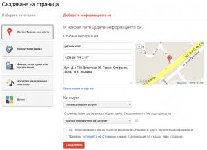 Създаване на фирмена страница в социалната мрежа Google+