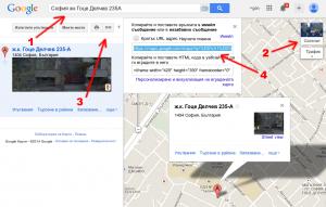 Създаване на линк към карта в Google Maps