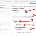 Създаване на филтър за блокиране на реферал спам