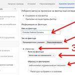 Създаване на филтър за referral spam